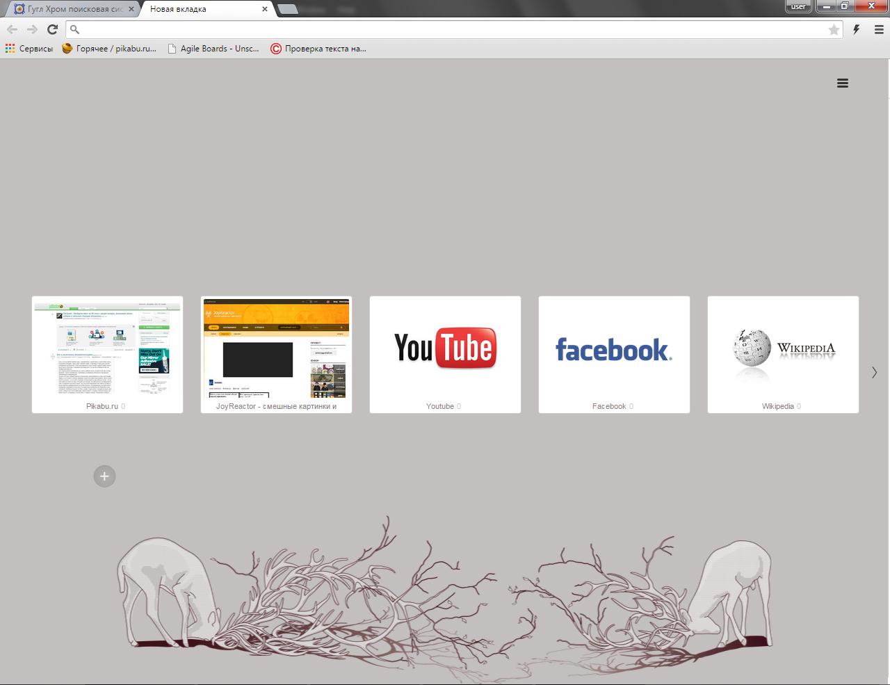 Как стартовой страницей сделать визуальные вкладки в гугл хром