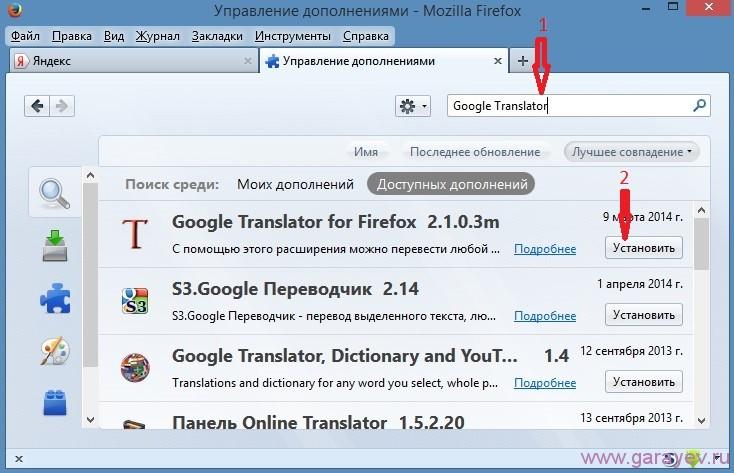 Как сделать перевод на русский в мозиле 447