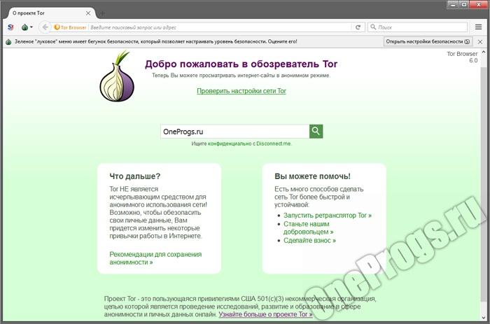 Скачать браузер тор на русском для виндовс 7 gidra signature verification failed tor browser ubuntu гидра