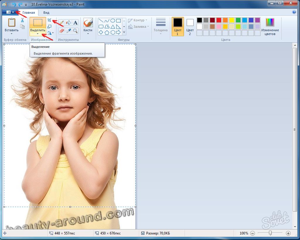 Как стереть надписи с картинки, открытка