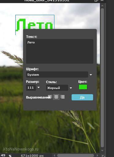 Нанести красивый шрифт на фото онлайн