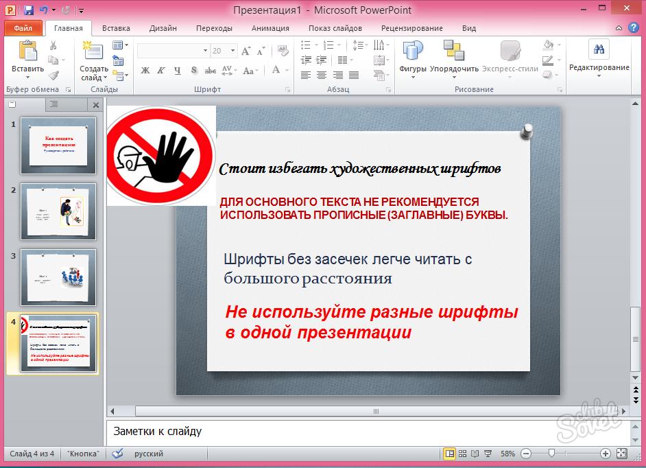 выстаа рисунков как сделать презентацию с фото на ноутбуке выполнении ремонтных