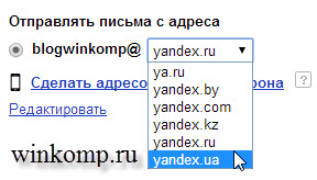 Яндекс почта отправить письмо