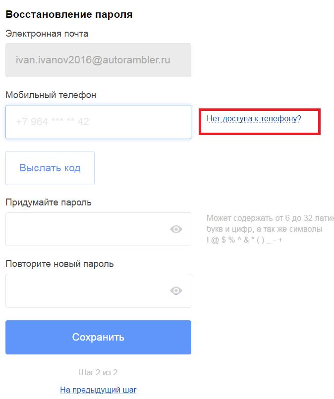 vosstanovlenie-parolya-s-pomoshyu-mobilnogo-telefona