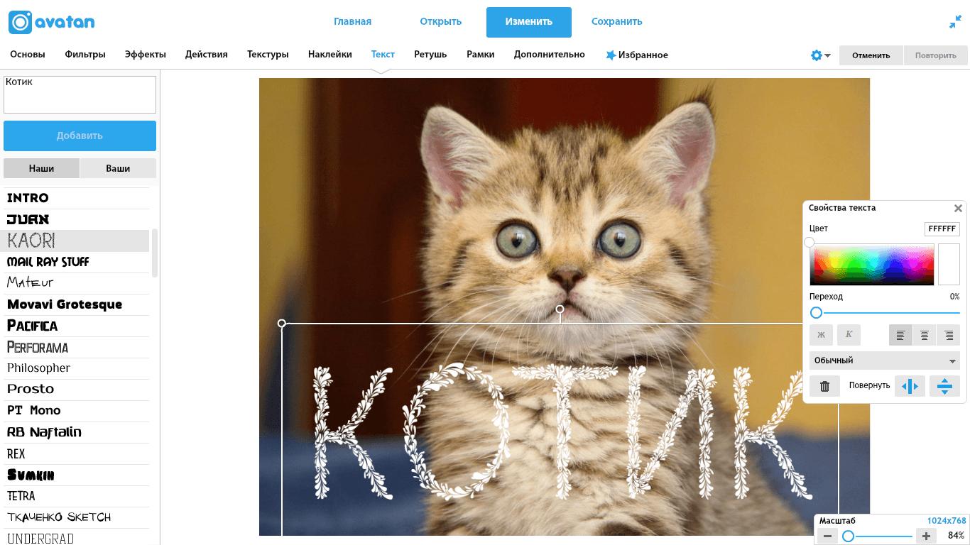 Открытки схемы, изменить картинку онлайн добавить текст